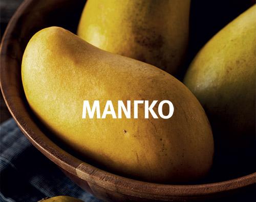 area07-09-mango-krikrisuperspoon